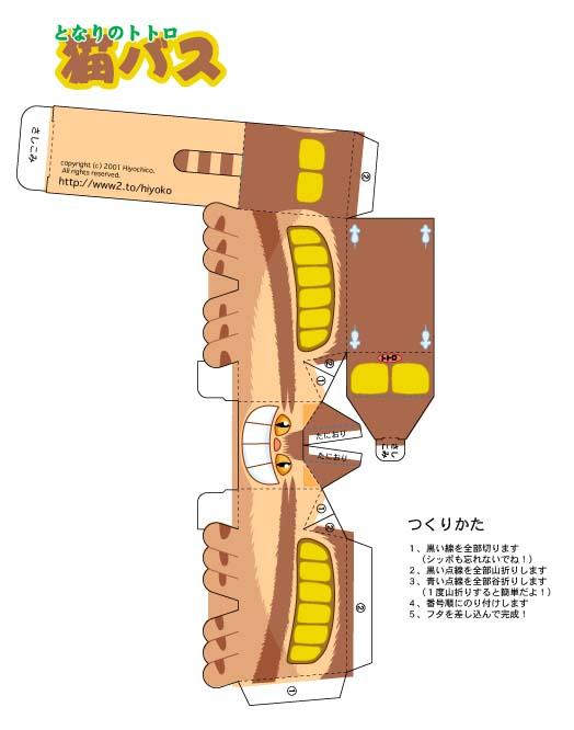 http://f4.aaa.livedoor.jp/%7Eshozy/files/nekobus/nekobus.jpg